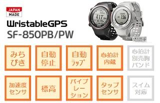 エプソンWristableGPS sf-850スペック