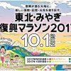 【第一回】東北・みやぎ復興マラソンエントリー開始!